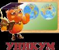 """Центр Развития Детей """"УНИКУМ"""""""